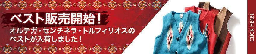 オルテガ、センチネラ、トルフィリオスのベスト販売開始!
