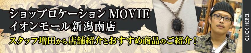 新潟南店動画01(増田大起)