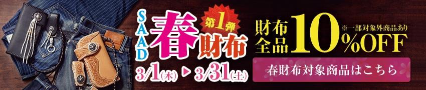 春財布!3/1(木)〜31(土)まで10%OFF!掲載商品はこちら!