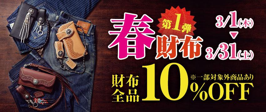 春財布キャンペーン開始!