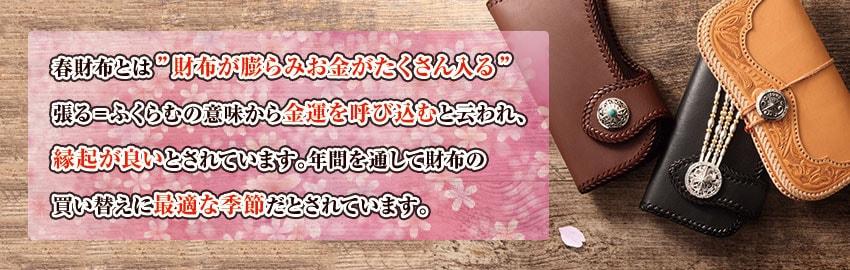 SAAD春財布第1弾 3/31(土)まで開催!