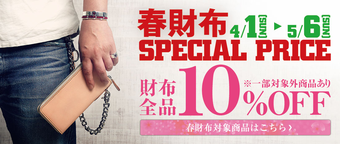 春財布!4/1(日)〜5/6(日)まで10%OFF!掲載商品はこちら!