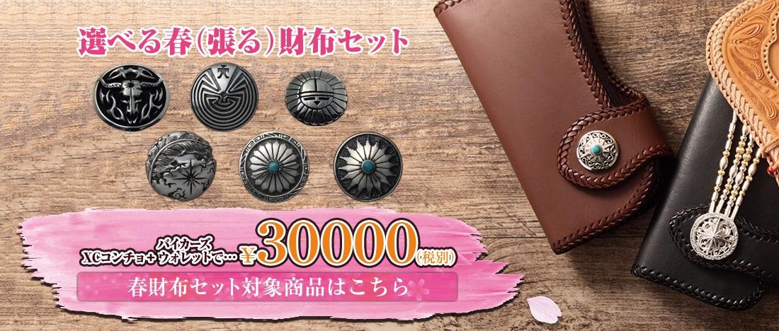 SAAD春財布ウォレットとステンレスコンチョがセットで¥30,000均一!3/31(金)まで開催!