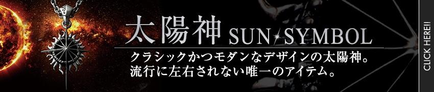 SUN SYMBOLクラシックかつモダンなデザインの太陽神!詳細はこちら