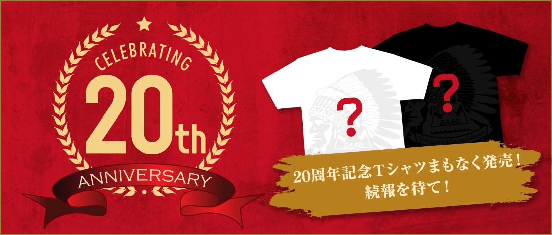 20周年記念Tシャツまもなく発売!続報を待て!