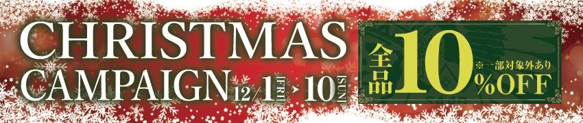 クリスマスキャンペーン!12/1(金)~10(日)まで開催