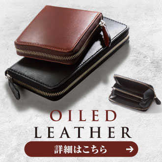 OILED LEATHERはこちら!