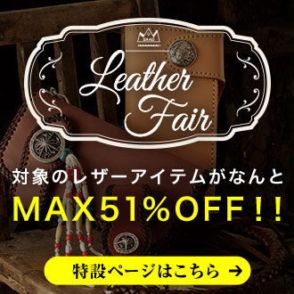 Leather Fairはこちら!