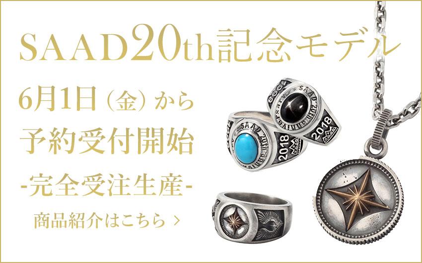 SAAD20th記念モデル 6月1日から予約受付開始 完全受注生産