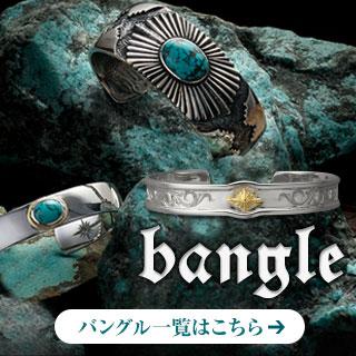 bangle一覧はこちら!