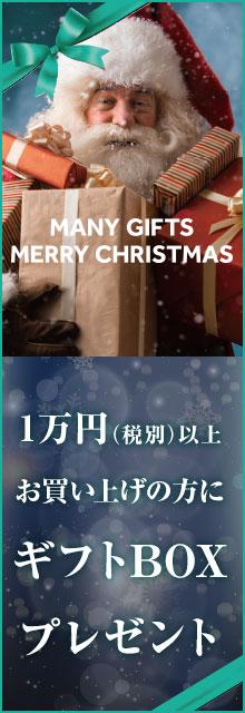 1万円以上お買い上げの方にギフトBOXプレゼント