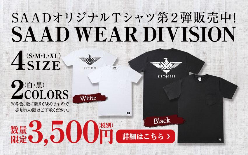 SAAD Tシャツ第2弾販売開始