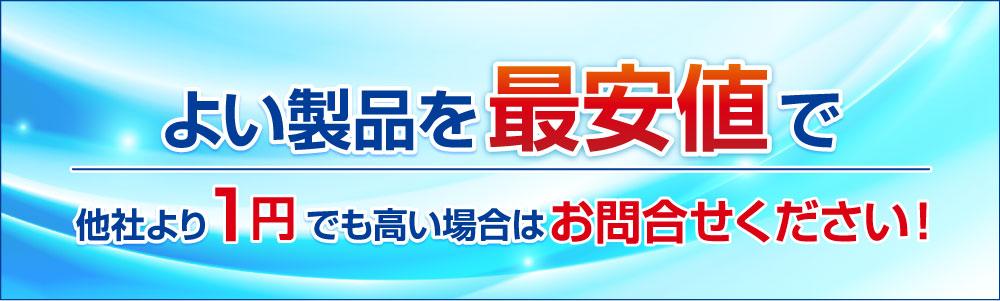 よい製品を最安値で。他社より1円でも高い場合はお問合せください!