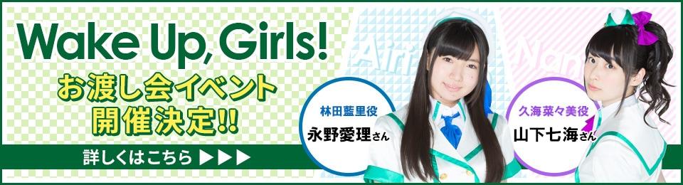 Wake Up,Girls!お渡し会イベント開催決定!!