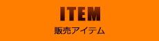 ITEM 販売アイテム