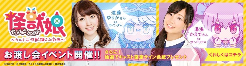 怪獣娘お渡し会イベント開催!!