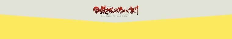 甲鉄城カバネリ