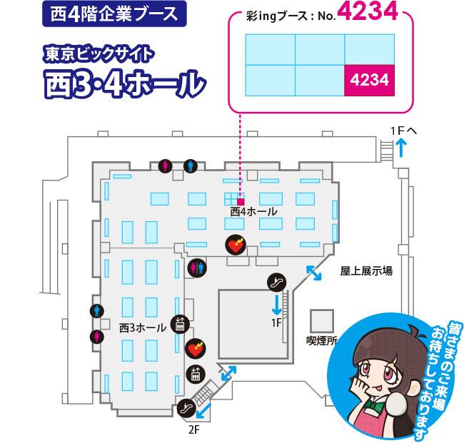 彩ing -サイン- 西4階企業ブース 西4ホール ブースナンバー:4234