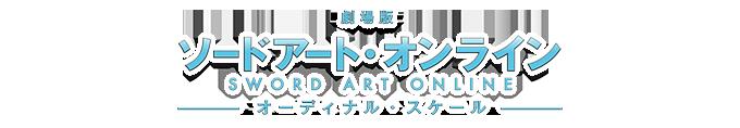 劇場版ソードアート・オンライン-オーディナル・スケール-