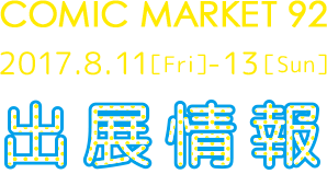 COMIC MARKET 92 出展情報
