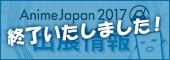Anime Japan2017出展情報