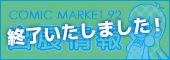 COMIC MARKET92出展情報