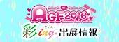 AGF2016出展情報