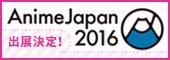 Anime Japan2016出展情報