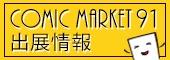 COMIC MARKET91出展情報