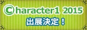 Character1 2015出展決定!