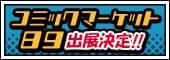 COMIC MARKET89出展決定!