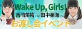 Wake Up.Girls!吉岡茉祐さん・田中美海さんお渡し会イベント