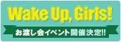 Wake Up.Girls!お渡し会イベント開催決定!