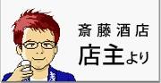 斉藤酒店 店主より
