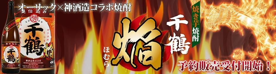 焼き芋焼酎 千鶴 焔
