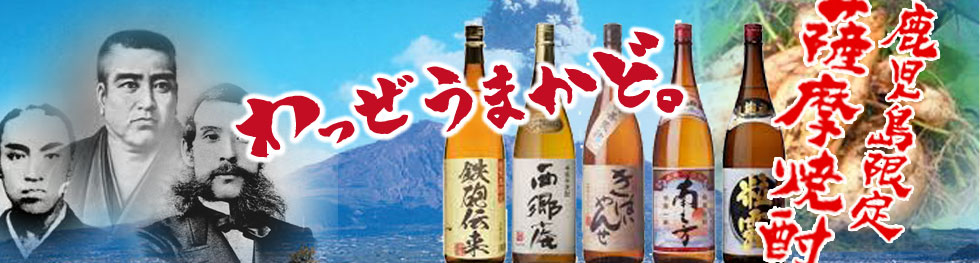 鹿児島限定芋焼酎