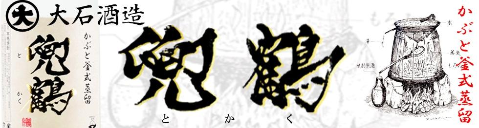 プレミア芋焼酎 兜鶴