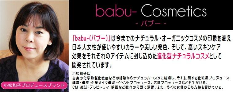 babu-スムースナチュラルファンデーション
