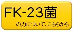 FK-23菌の力