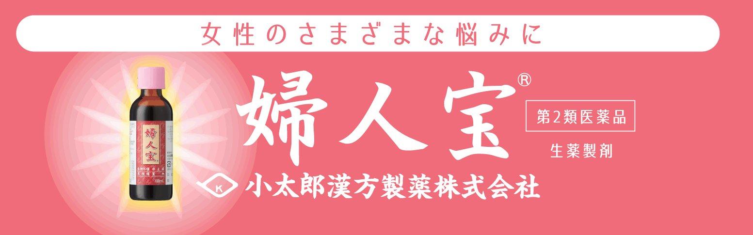 fujinhou