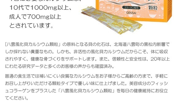 風化貝カルシウムフィッシュコラーゲン