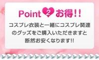 Point2 お得!!
