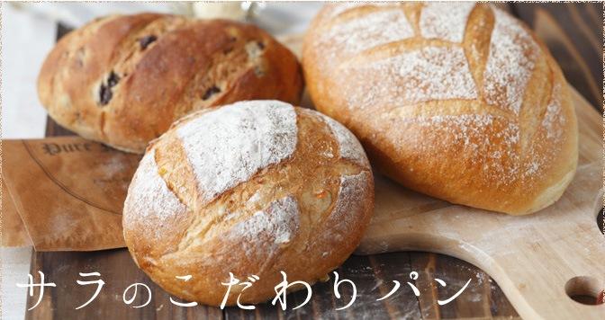 サラのこだわりパン