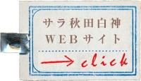 サラ秋田白神WEBサイト