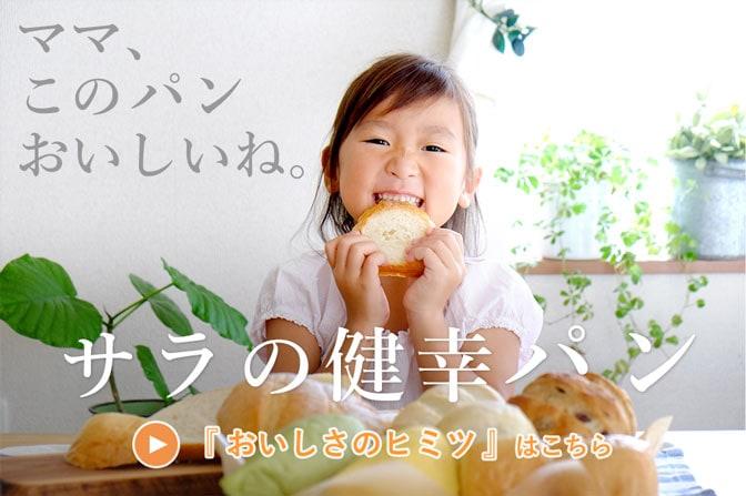 サラの健幸パン