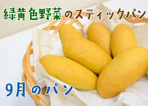 緑黄色野菜のプチスティックパン