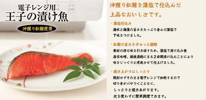 電子レンジ用 王子の漬け魚 沖獲り紅鮭使用 沖獲り紅鮭を藻塩で仕込んだ上品なおいしさです。 藻塩仕込み 海水と海藻の旨みをたっぷり含んだ藻塩で下味をつけました。 紅鮭の旨みをぎゅっと凝縮 素材の持ち味を引き出すため、藻塩で漬け込み後、西京味噌、越後酒粕にまる2日間漬け込むことにより味をじっくり浸透させて仕上げました。 焼き上がりはしっとり 開封せずにそのまま加熱するので、切り身がパサつくことなく、しっとりと焼きあがります。火を使わずに簡単調理できます。