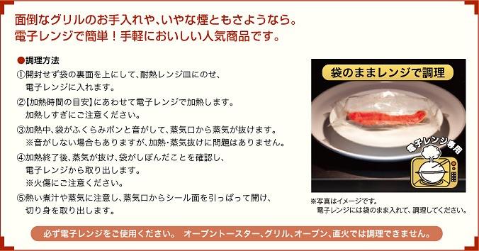 電子レンジ用 王子の漬け魚 袋のままレンジで調理 面倒なグリルのお手入れや、いやな煙ともさようなら。電子レンジで簡単!手軽においしい人気商品です。●調理方法 1.開封せず袋の裏面を上にして、耐熱レンジ皿にのせ、電子レンジに入れます。2.【加熱時間の目安】にあわせて電子レンジで加熱します。加熱しすぎにご注意ください。3.加熱中、袋がふくらみポンと音がして、蒸気口から蒸気が抜けます。※音がしない場合もありますが、加熱・蒸気抜けに問題はありません。4.加熱終了後、蒸気が抜け、袋がしぼんだことを確認し、電子レンジから取り出します。 ※火傷にご注意ください。 5.熱い煮汁や蒸気に注意し、蒸気口からシール面を引っぱって開け、切り身を取り出します。必ず電子レンジをご使用ください。 オーブントースター、グリル、オーブン、直火では調理できません。