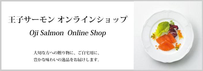 サーモンの通販 王子サーモンオンラインショップ