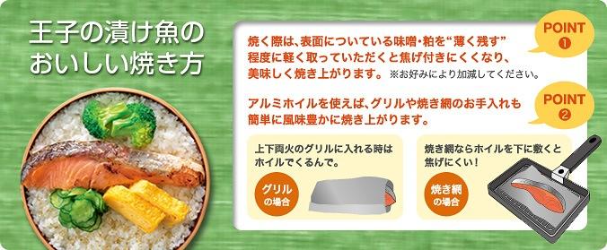 王子の漬け魚の美味しい焼き方